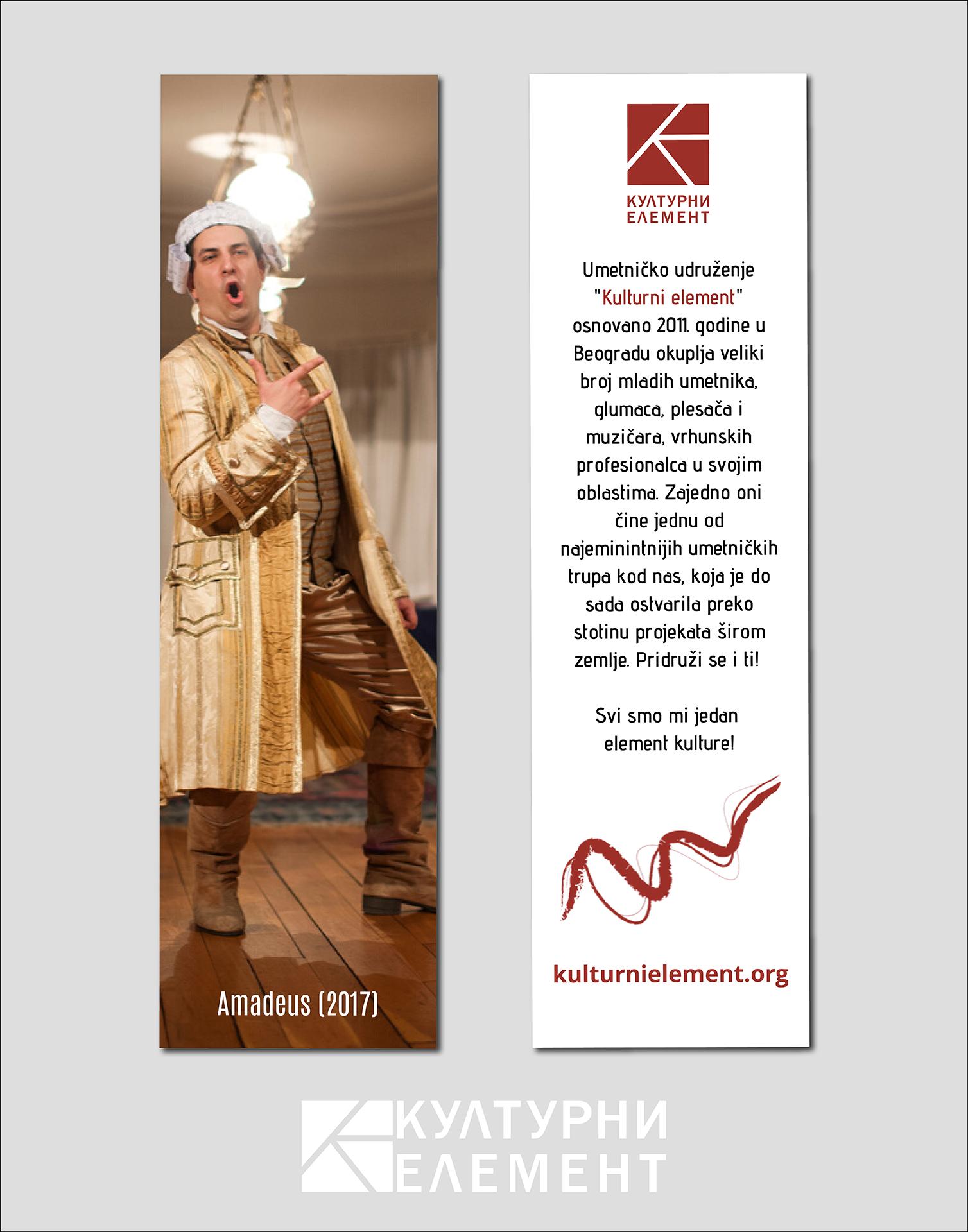 Obeleživač Amadeus
