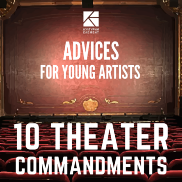 Ten theater commandments