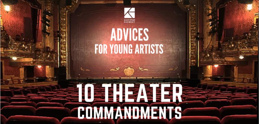 Ten theater commandments